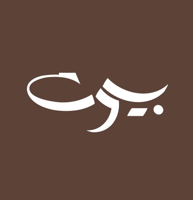 1_arabic_lettering_designer_saudi_arabia