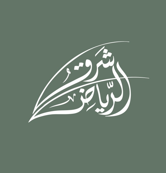 1_Logo_design_saudi_riyadh_urban_city_calligraphy