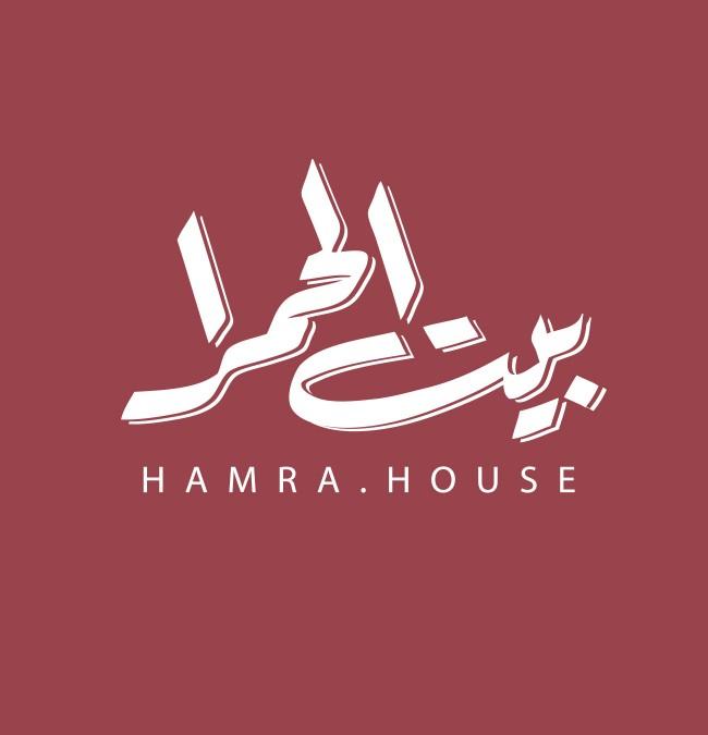 """""""bayt al hamra arabic calligraphy logo design tarek"""