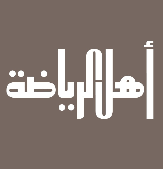1_arabic_lettering_logo_wordmark_design_Kufi_TV