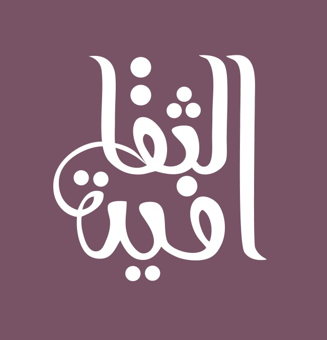 1_arabic_lettering_logo_wordmark_design_Kufi_TV