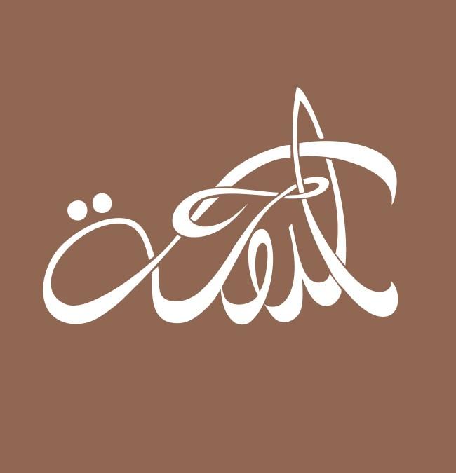 Doha Arabic Lettering Design