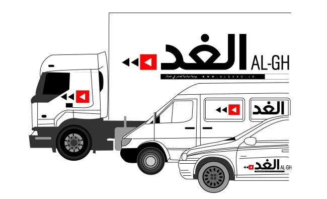 2_alghad_identity_design_ghad_atrissi_newspaper