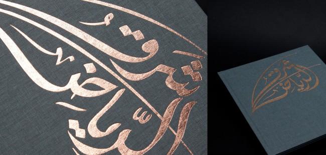 2_metallic_logo_print_arabic_calligraphy_saudi