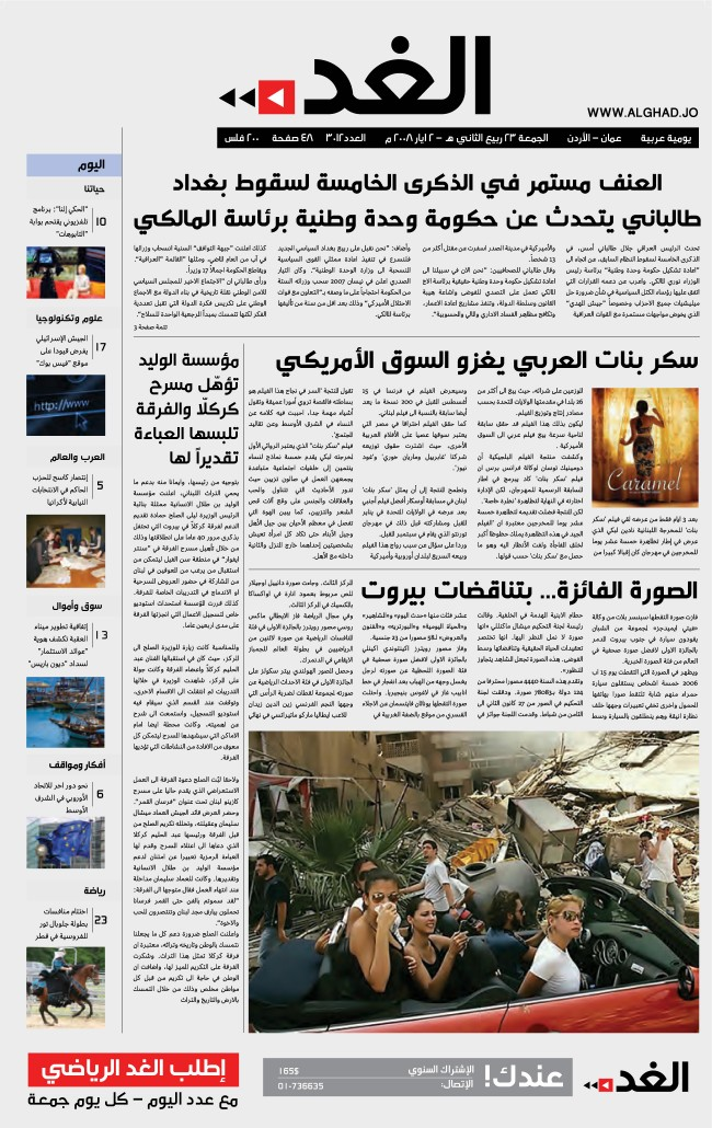 3_Newspaper_logo_design_arabic_alghad_ghad_jordan