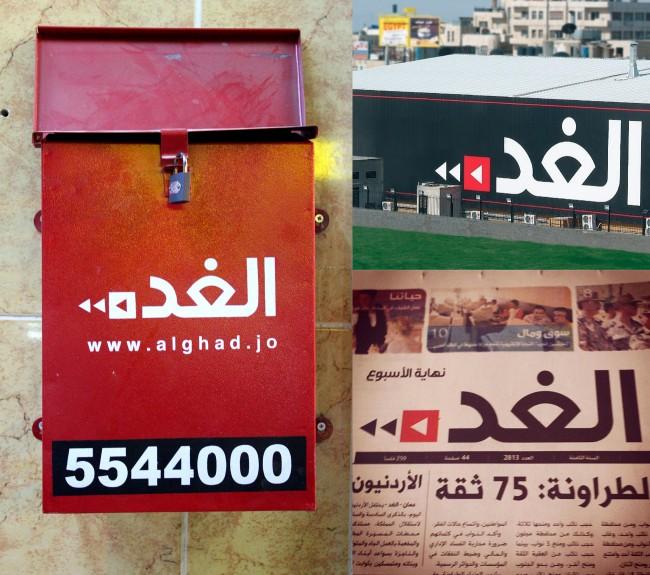 4_alghad_graphic_design_visual_culture_brand_amman