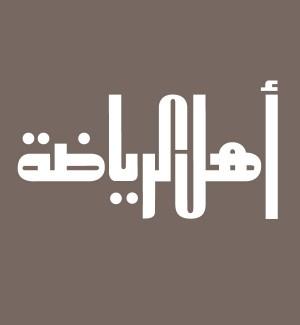 Ahl_arriyadah_sports_tv_show_logo_arabic