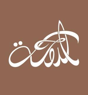 Arabic_lettering_artist