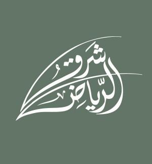 Sharq_arriyadh_logo_east_riyadh