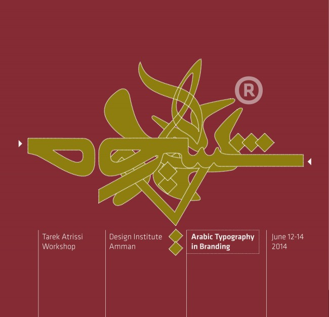 1-tarek_atrissi_design_amman_jordan_workshop