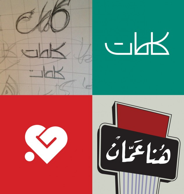 Work developed during the workshop given by Tarek Atrissi at the Design Institute Amman. Top right: by Osama Taha. Lower left: by Omar Alzobi. Lower right: by Marianne Sahouri.