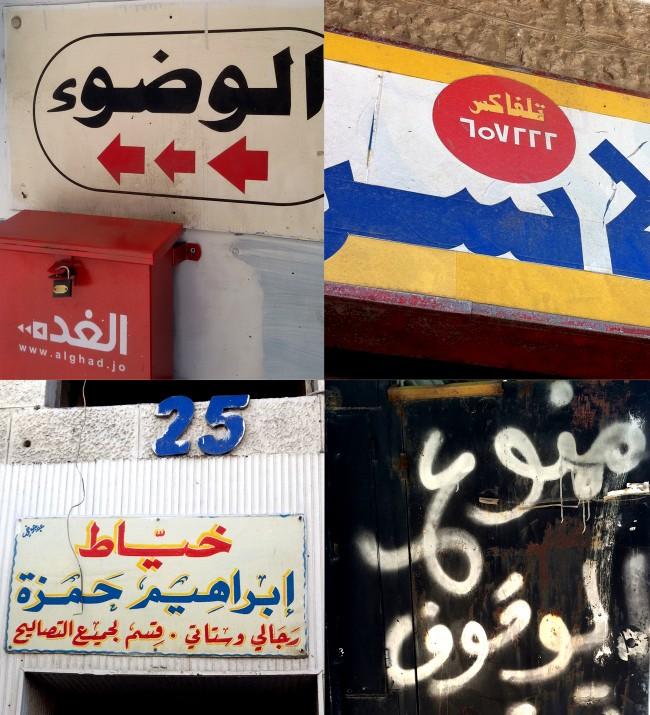 4-Amman_streets_typography_street_urban_arabic