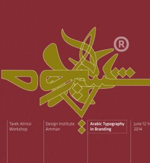 Design_institute_amman_workshop_tarek_atrissi