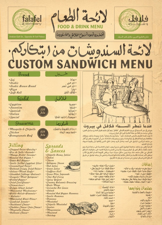 1_falafel_&_co_menu_design_kuwait