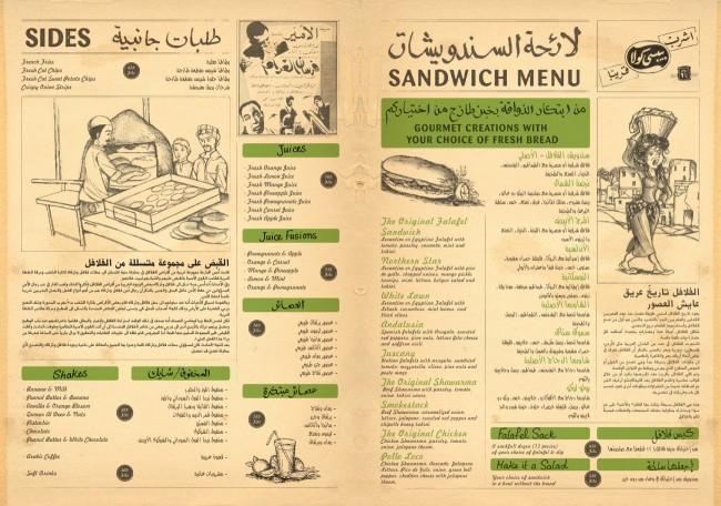 2_falafel_concept_design_restaurant_kuwait_branding